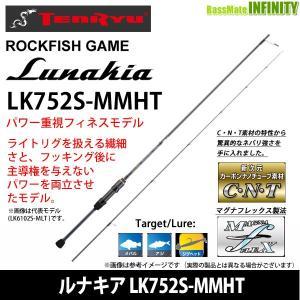●テンリュウ 天龍 ルナキア LK752S-MMHT