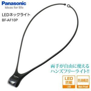 ●パナソニック LEDネックライト BF-AF10P 【メール便配送可】 【まとめ送料割】|bass-infinity