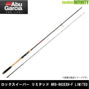 ●アブガルシア ロックスイーパー リミテッド NRS-962EXH-F LIMITED|bass-infinity