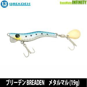 ブリーデン BREADEN メタルマル (19g) 【メール便配送可】 【まとめ送料割】|bass-infinity