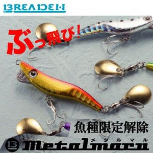 ブリーデン BREADEN メタルマル (13g) 【メール便配送可】 【まとめ送料割】|bass-infinity