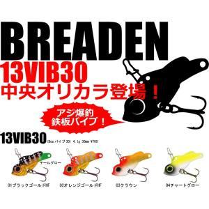 ブリーデン BREADEN ビーバイブ30 (Beeバイブ30) 中央漁具オリジナルカラー 【メール便配送可】 【まとめ送料割】|bass-infinity