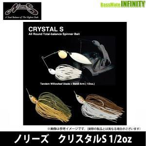 ノリーズ クリスタルS 1/2oz 【メール便配送可】 【ts05】|bass-infinity