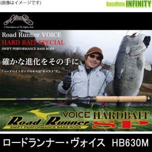 ●ノリーズ ロードランナー ヴォイス ハードベイトスペシャル HB630M (サークルキャストサイドハンドミッド) 2017年モデル|bass-infinity