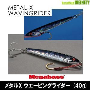 ●メガバス メタルX ウエービングライダー (40g) 【メール便配送可】 【まとめ送料割】|bass-infinity