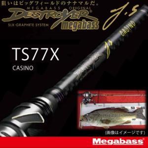 【在庫限定15%OFF】メガバス デストロイヤー T.S TS77X CASINO【r05sa】|bass-infinity