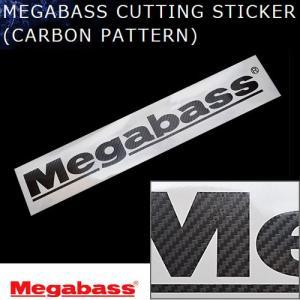 ●メガバス カッティングステッカー(カーボン調) MEGABASS (20cm) 【メール便配送可】 【まとめ送料割】 bass-infinity
