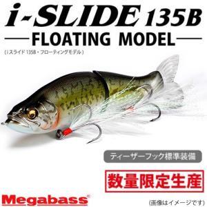 ●メガバス I-SLIDE 135B アイスライド135B フローティングモデル(数量限定) 【メール便配送可】 【まとめ送料割】|bass-infinity