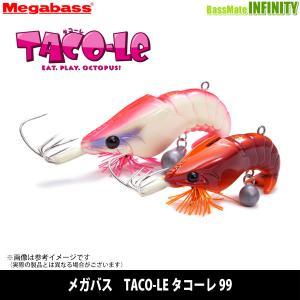 ●メガバス タコルアー 8Pod エイトポッド TACO-LE タコーレ 99 【まとめ送料割】|bass-infinity