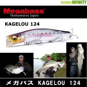 ●メガバス KAGELOU カゲロウ 124F 【メール便配送可】 【まとめ送料割】|bass-infinity