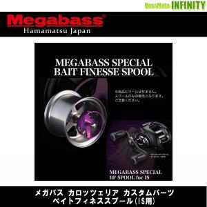 ●メガバス カロッツェリア カスタムパーツ ベイトフィネススプール(IS用) 【まとめ送料割】|bass-infinity