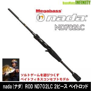 ●メガバス nada(ナダ) ND702LC 2ピース ベイトモデル