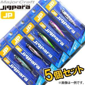 ●メジャークラフト ジグパラ ショート 20g おまかせ爆釣カラー5個セット(1) 【メール便配送可】 【まとめ送料割】|bass-infinity