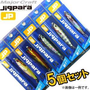 ●メジャークラフト ジグパラ ショート 40g おまかせ爆釣カラー5個セット(3) 【メール便配送可】 【まとめ送料割】|bass-infinity