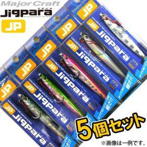 ●メジャークラフト ジグパラ セミロング 50g おまかせ爆釣カラー5個セット(5) 【メール便配送可】 【まとめ送料割】|bass-infinity