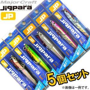 ●メジャークラフト ジグパラ セミロング 60g おまかせ爆釣カラー5個セット(6) 【メール便配送可】 【まとめ送料割】 bass-infinity