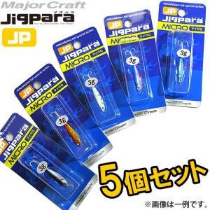●メジャークラフト ジグパラ マイクロ 3g おまかせ爆釣カラー5個セット(7) 【メール便配送可】 【まとめ送料割】|bass-infinity