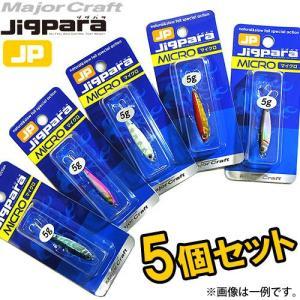 ●メジャークラフト ジグパラ マイクロ 5g おまかせ爆釣カラー5個セット(8) 【メール便配送可】 【まとめ送料割】|bass-infinity