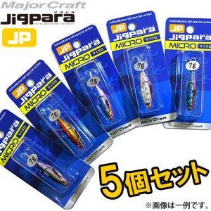 ●メジャークラフト ジグパラ マイクロ 7g おまかせ爆釣カラー5個セット(9) 【メール便配送可】 【まとめ送料割】|bass-infinity