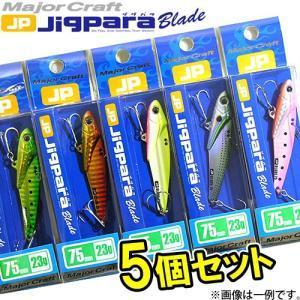 ●メジャークラフト ジグパラブレード JPB-75 23g 5個セット(25) 【メール便配送可】 【まとめ送料割】|bass-infinity