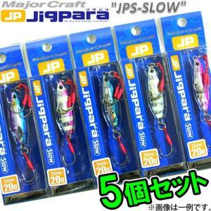 ●メジャークラフト ジグパラ スロー JPSLOW 20g 5個セット(31) 【メール便配送可】 【まとめ送料割】|bass-infinity