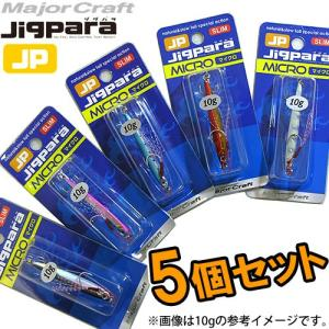 ●メジャークラフト ジグパラ マイクロ スリム 15g おまかせカラー5個セット(16) 【メール便配送可】 【まとめ送料割】|bass-infinity
