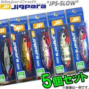 ●メジャークラフト ジグパラ スロー JPSLOW 60g 5個セット(51) 【メール便配送可】 【まとめ送料割】|bass-infinity