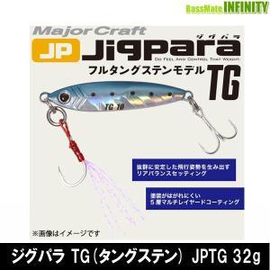 ●メジャークラフト ジグパラ TG(タングステン) JPTG 32g 【メール便配送可】 【まとめ送料割】|bass-infinity