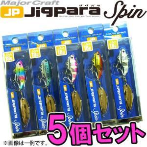 ●メジャークラフト ジグパラ スピン JPSPIN 18g おまかせ爆釣カラー5個セット(124) 【メール便配送可】 【まとめ送料割】|bass-infinity