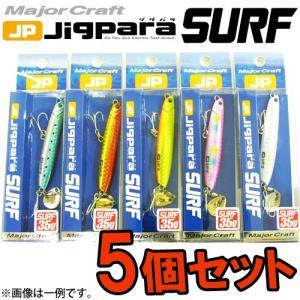 ●メジャークラフト ジグパラ サーフ JPSURF 35g おまかせ爆釣カラー5個セット(154) 【メール便配送可】 【まとめ送料割】|bass-infinity