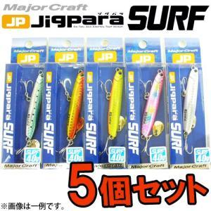 ●メジャークラフト ジグパラ サーフ JPSURF 40g おまかせ爆釣カラー5個セット(155) 【メール便配送可】 【まとめ送料割】|bass-infinity