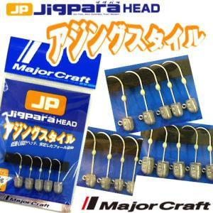 ●メジャークラフト ジグパラヘッド JPHD-AJI アジングスタイル 【メール便配送可】 【まとめ送料割】 bass-infinity