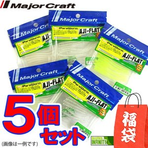 【総額1998円相当入り】メジャークラフト パラワーム アジフラット お買い得5個セット(福袋) 【メール便配送可】 【まとめ送料割】【fuku6】|bass-infinity