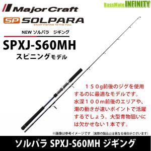 メジャークラフト ロッド 19 ソルパラ ジギング SPXJ−S60MH スピニングモデル 【大型商品1】の商品画像|ナビ