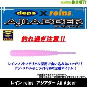 レイン reins アジアダー Aji Adder 【メール便配送可】 【まとめ送料割】|bass-infinity