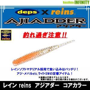 レイン reins アジアダー Aji Adder コアカラー 【メール便配送可】 【まとめ送料割】|bass-infinity