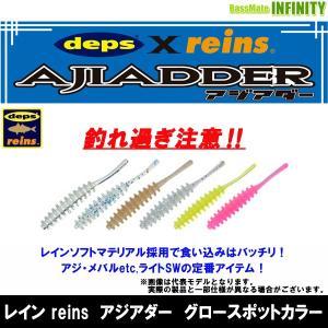 レイン reins アジアダー Aji Adder グロースポットカラー 【メール便配送可】 【まとめ送料割】|bass-infinity