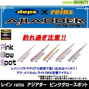 レイン reins アジアダー Aji Adder ピンクグロースポット 【メール便配送可】 【まとめ送料割】|bass-infinity