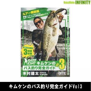 【ご予約商品】●【DVD】キムケンのバス釣り完全ガイド VOL.3 木村建太 【メール便配送可】 【まとめ送料割】 ※1月末以降発送予定