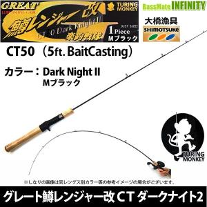 ●大橋漁具 TURING MONKEY グレート鱒レンジャー改 CT50 Dark Night ダークナイト 2 Mブラック