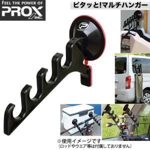 ●プロックス PROX ピタッっと!マルチハンガー PX825K 【まとめ送料割】|bass-infinity