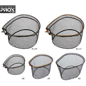 ●プロックス PROX アルミフレーム(ワンピース) ラバーコーティングネット付 50cm PX83450 bass-infinity