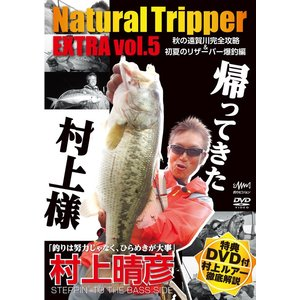 ●【DVD】Natural Tripper EXTRA Vol.5 村上晴彦 【メール便配送可】 【まとめ送料割】|bass-infinity
