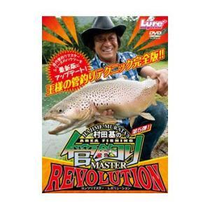 スポーツ・フィットネス / 村田基の管釣りマスター レボリューションDVDの商品画像|ナビ