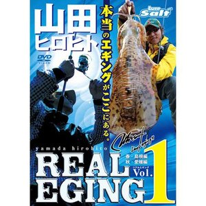 ●【DVD】リアルエギングvol.1 山田ヒロヒト 【メール便配送可】 【まとめ送料割】|bass-infinity