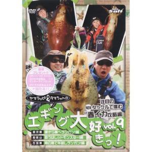 ●【DVD】ヤマラッピ&タマちゃんのエギング大好き!Vol.9 【メール便配送可】 【まとめ送料割】|bass-infinity