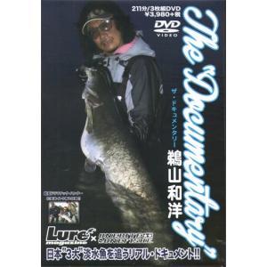 ●【DVD】ザ・ドキュメンタリー 鵜山和洋 (DVD3枚組・ステッカー付き) 【メール便配送可】 【まとめ送料割】|bass-infinity