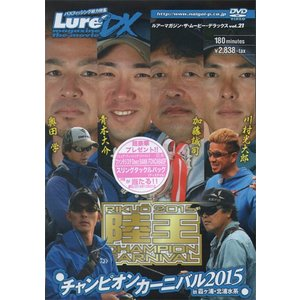 ●【DVD】ルアマガムービーDX vol.21 陸王2015 チャンピオンカーニバル 【メール便配送可】 【まとめ送料割】|bass-infinity