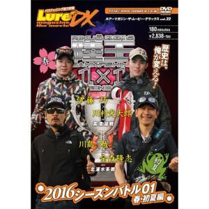 ●【DVD】ルアマガムービーDX vol.22 陸王2016 シーズンバトル01春・初夏編 【メール便配送可】 【まとめ送料割】|bass-infinity