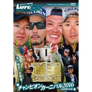 ●【DVD】ルアマガムービーDX vol.24 陸王2016 チャンピオンカーニバル 【メール便配送可】 【まとめ送料割】|bass-infinity